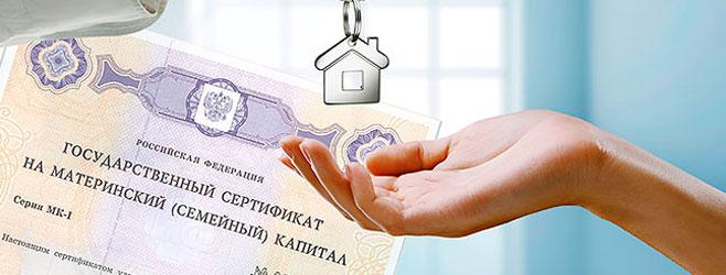 покупка жилья с использованием материнского капитала