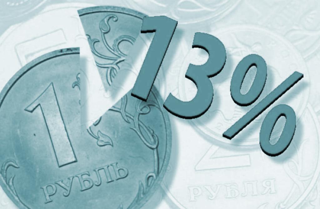 3% налога на доход физических лиц