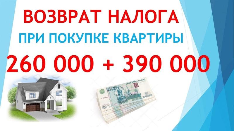 возвратить 260 000 рублей и 390 000