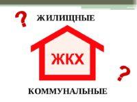 Чем отличаются коммунальные и жилищные услуги