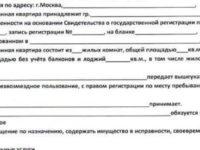 Временная регистрация без права проживания и права на жилплощадь