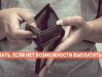 Что делать если нет возможности оплачивать кредит