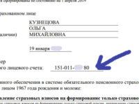 Информирование застрахованных лиц о состоянии их индивидуальных лицевых счетов в системе обязательного пенсионного страхования